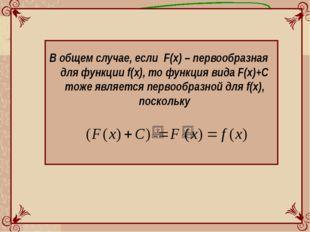 В общем случае, если F(x) – первообразная для функции f(x), то функция вида