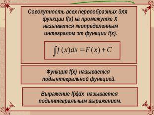 Совокупность всех первообразных для функции f(x) на промежутке Х называется