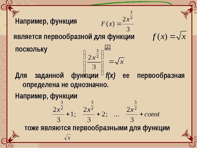 Например, функция является первообразной для функции поскольку Для заданной ф...