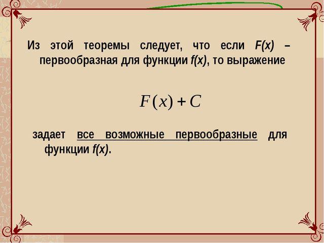 Из этой теоремы следует, что если F(x) – первообразная для функции f(x), то в...