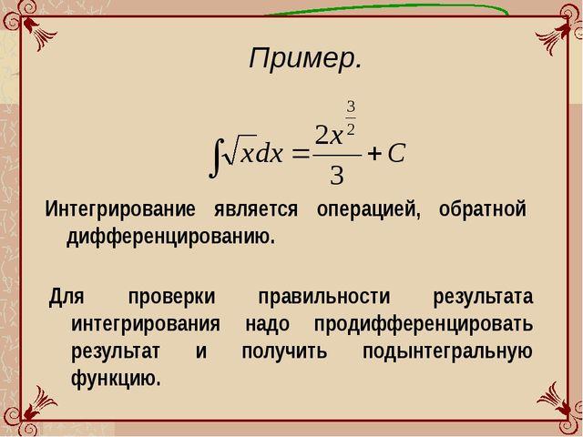 Пример. Интегрирование является операцией, обратной дифференцированию. Для пр...