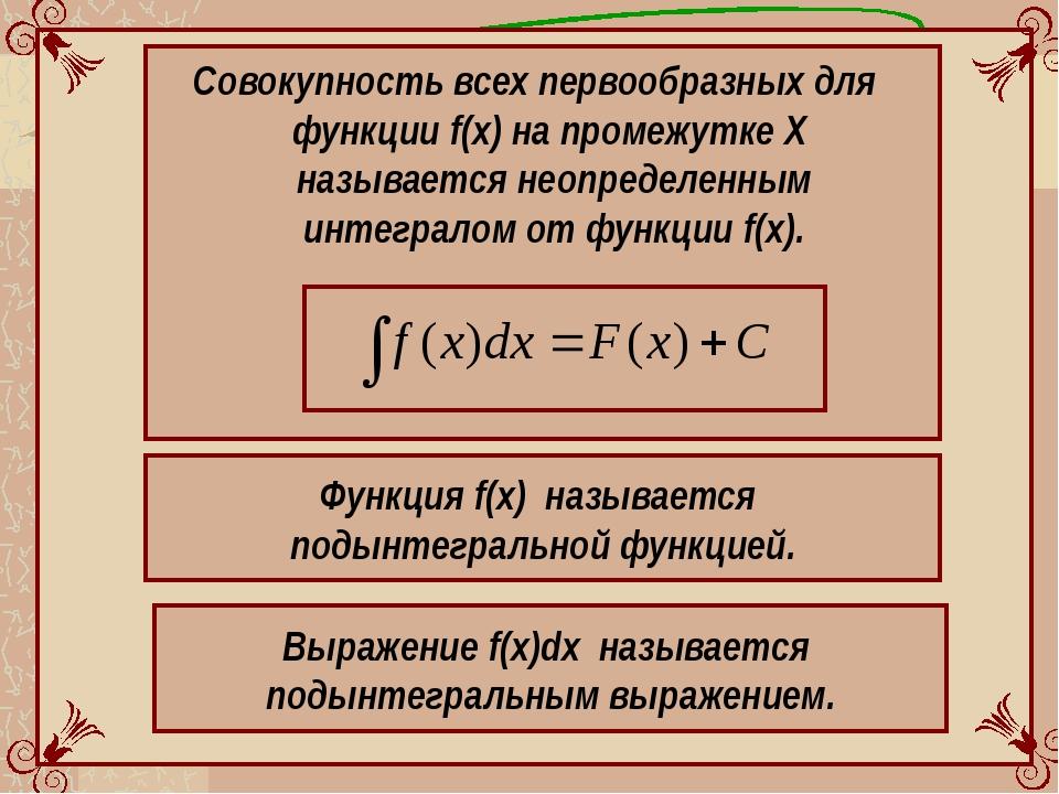 Совокупность всех первообразных для функции f(x) на промежутке Х называется...