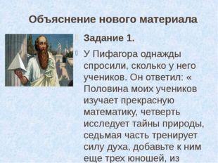 Объяснение нового материала Задание 1. У Пифагора однажды спросили, сколько у
