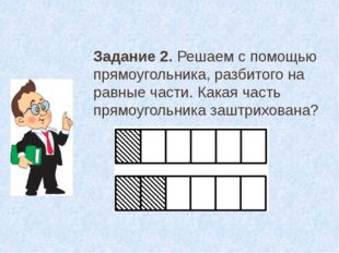 Задание 2. Решаем с помощью прямоугольника, разбитого на равные части. Какая
