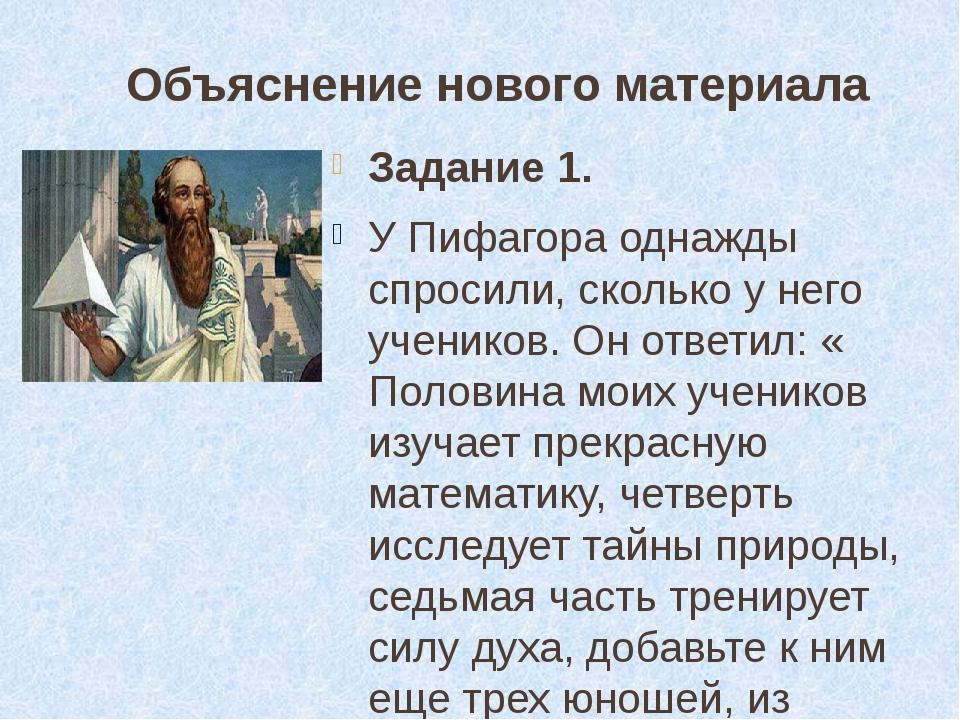 Объяснение нового материала Задание 1. У Пифагора однажды спросили, сколько у...