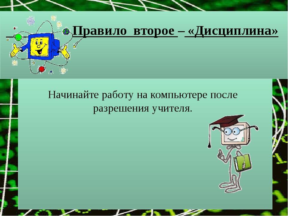 Правило второе – «Дисциплина» Начинайте работу на компьютере после разрешени...