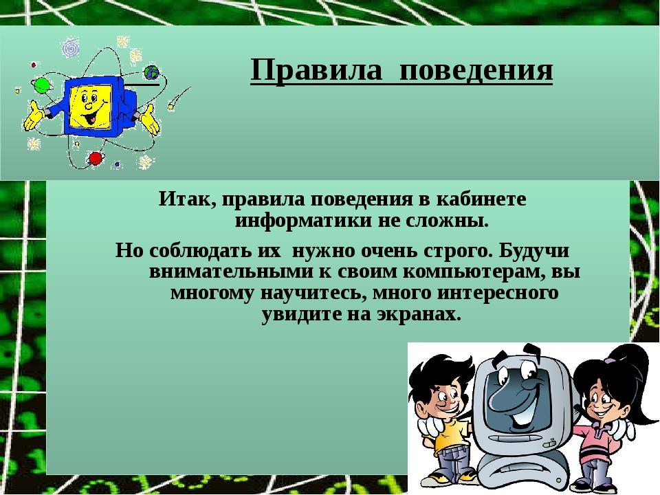 Правила поведения Итак, правила поведения в кабинете информатики не сложны....