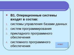 В1. Операционные системы входят в состав: системы управления базами данных си