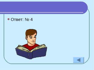 Ответ: № 4