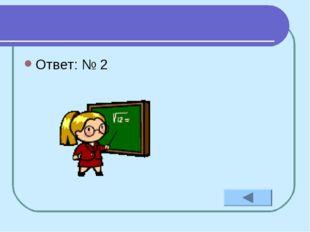 Ответ: № 2