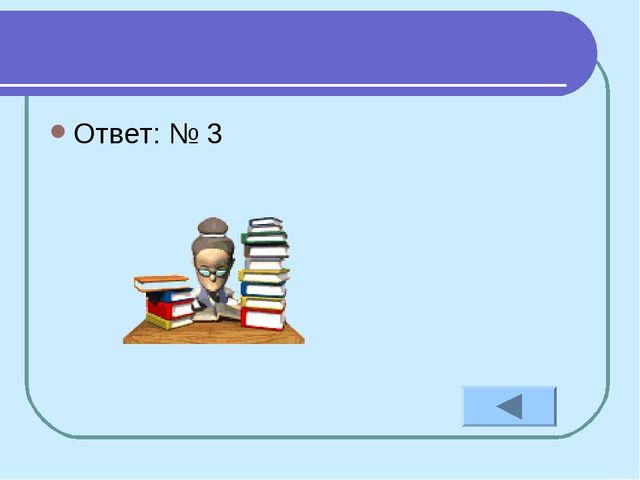 Ответ: № 3
