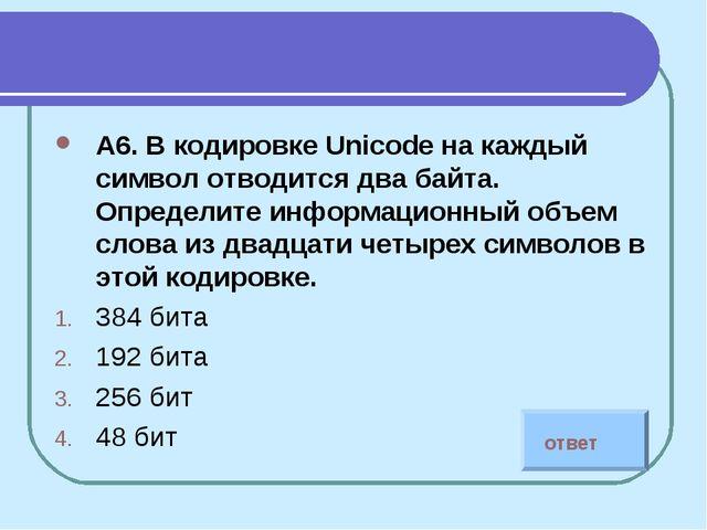 А6. В кодировке Unicode на каждый символ отводится два байта. Определите инфо...