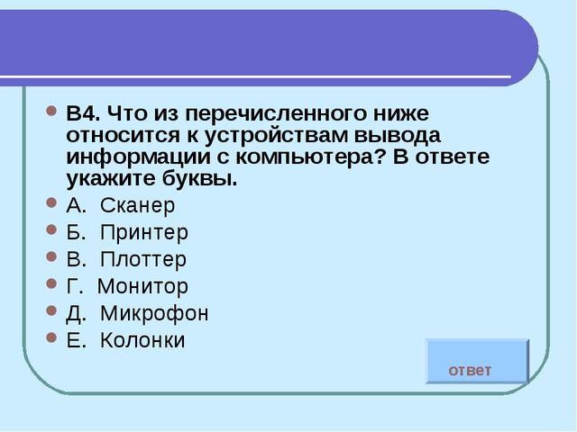 В4. Что из перечисленного ниже относится к устройствам вывода информации с ко...