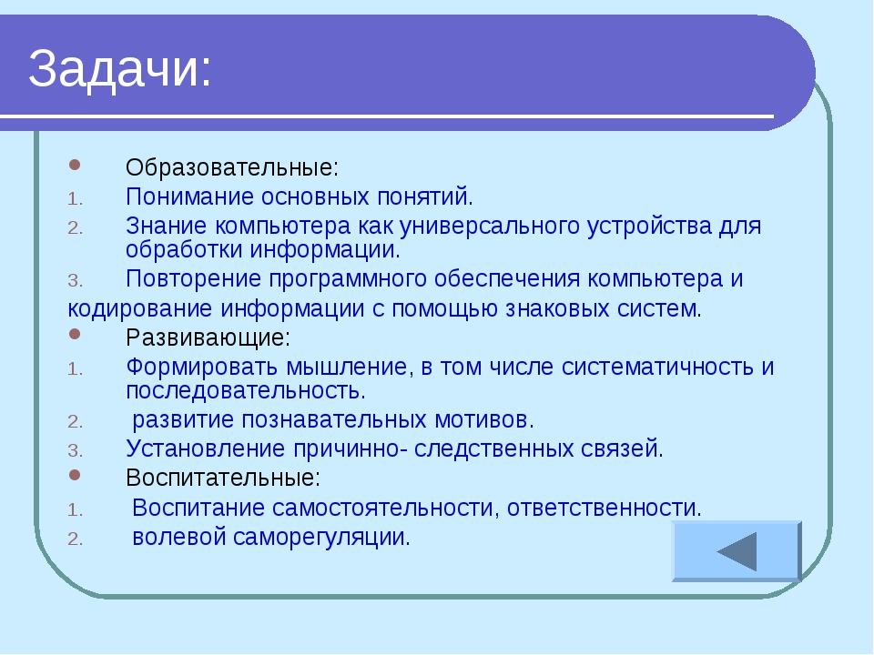 Задачи: Образовательные: Понимание основных понятий. Знание компьютера как ун...