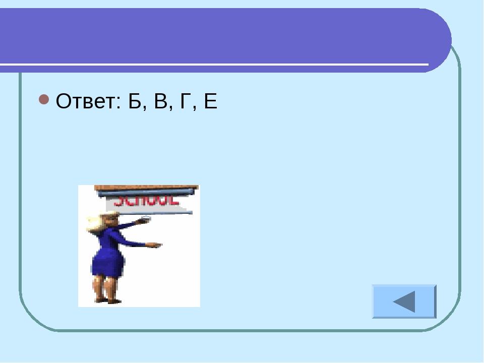 Ответ: Б, В, Г, Е