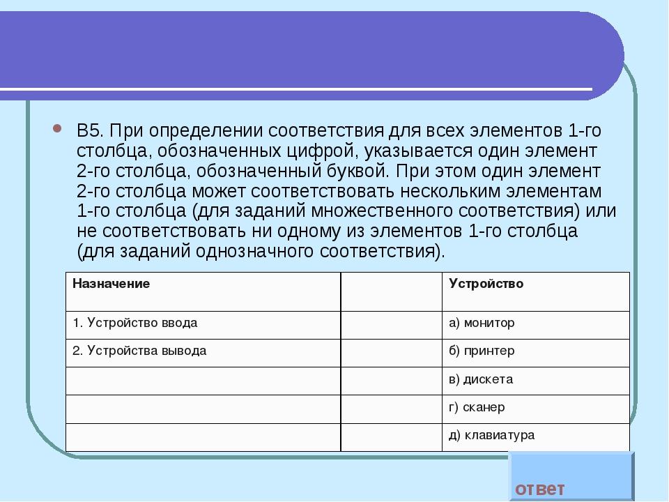 В5. При определении соответствия для всех элементов 1-го столбца, обозначенны...