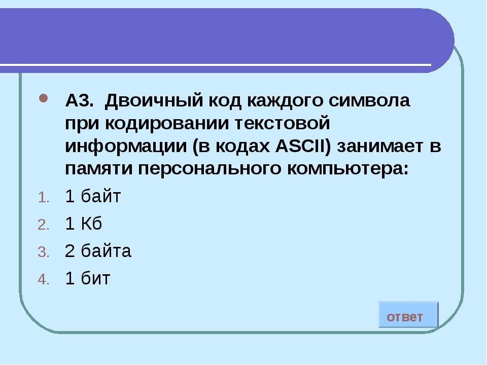 А3. Двоичный код каждого символа при кодировании текстовой информации (в кода...