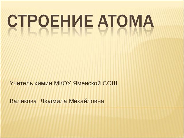 Учитель химии МКОУ Яменской СОШ Валикова Людмила Михайловна