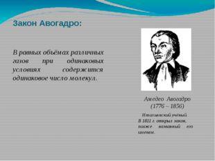 Закон Авогадро: В равных объёмах различных газов при одинаковых условиях соде