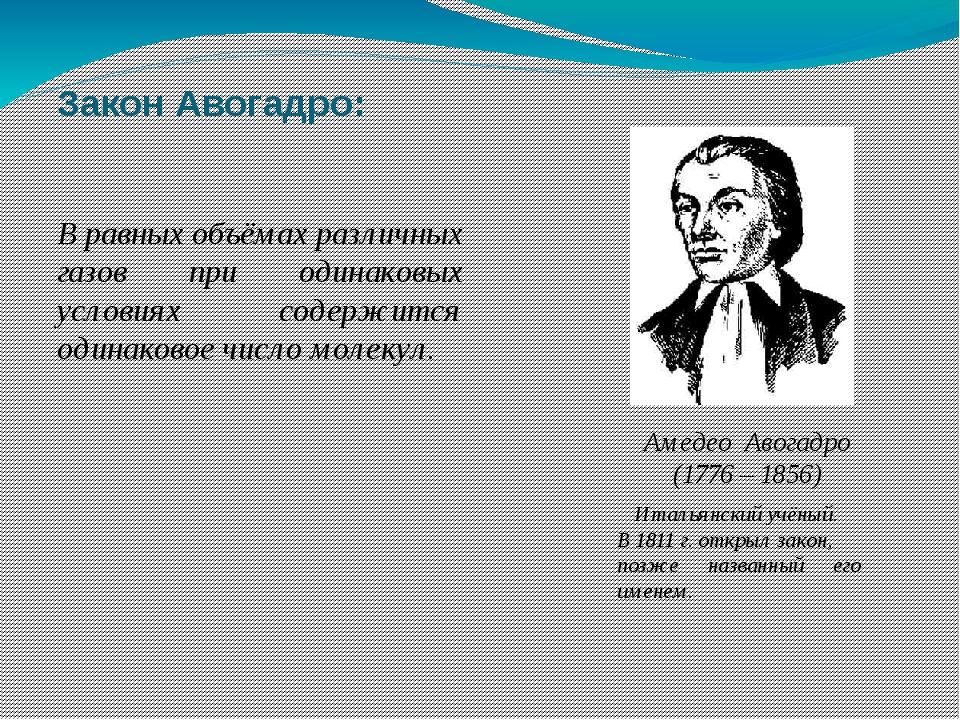 Закон Авогадро: В равных объёмах различных газов при одинаковых условиях соде...