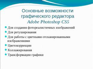 Основные возможности графического редактора Adobe Photoshop CS5 Для создания