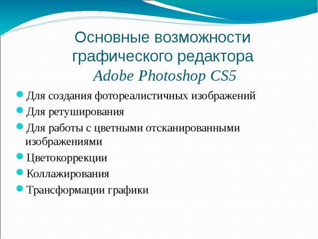 Основные возможности графического редактора Adobe Photoshop CS5 Для создания...