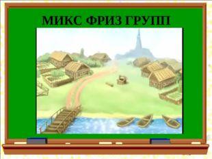 МИКС ФРИЗ ГРУПП