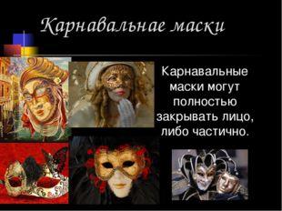 Карнавальнае маски Карнавальные маски могут полностью закрывать лицо, либо ча