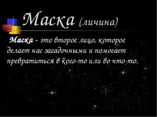 Маска (личина) Маска - это второе лицо, которое делает нас загадочными и помо