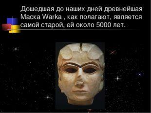 Дошедшая до наших дней древнейшая Маска Warka , как полагают, является самой