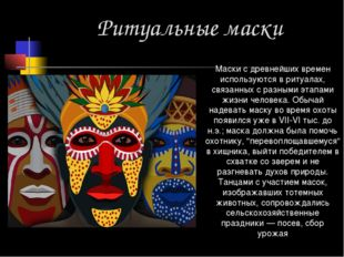 Ритуальные маски Маски с древнейших времен используются в ритуалах, связанных