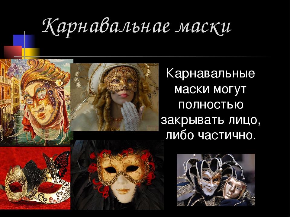 Карнавальнае маски Карнавальные маски могут полностью закрывать лицо, либо ча...