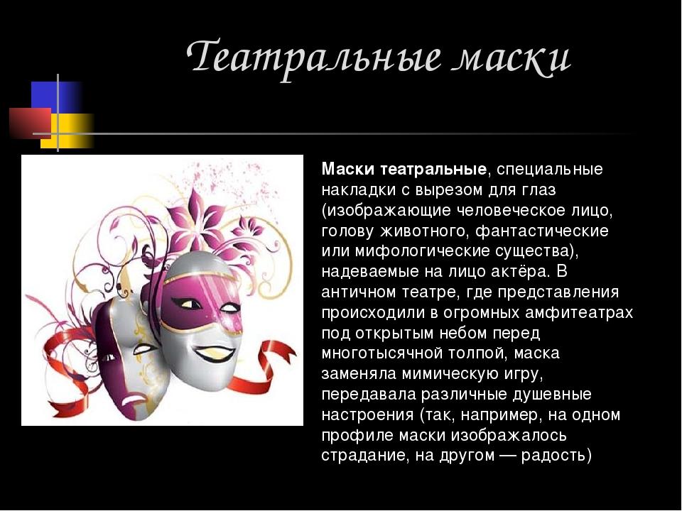 Театральные маски Маски театральные, специальные накладки с вырезом для глаз...
