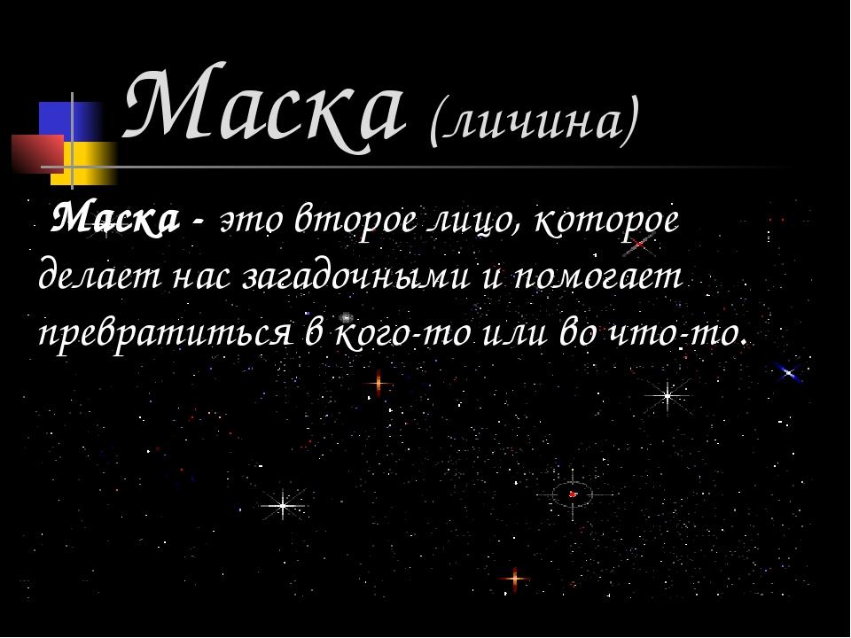 Маска (личина) Маска - это второе лицо, которое делает нас загадочными и помо...