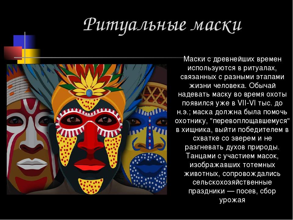 Ритуальные маски Маски с древнейших времен используются в ритуалах, связанных...