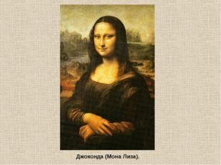 Джоконда (Мона Лиза).