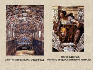 Сикстинская капелла. Общий вид. Пророк Даниил. Роспись свода Сикстинской капе