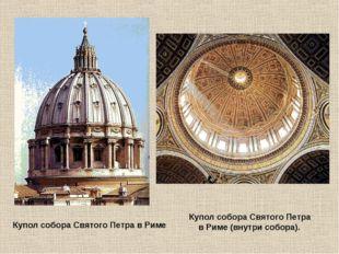 Купол собора Святого Петра в Риме Купол собора Святого Петра в Риме (внутри с
