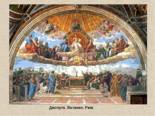 Диспута. Ватикан. Рим.