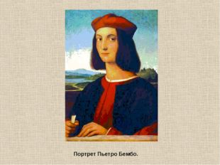Портрет Пьетро Бембо.