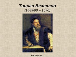 Тициан Вечеллио (1489/90 – 1576) Автопортрет