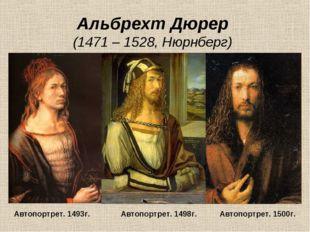 Альбрехт Дюрер (1471 – 1528, Нюрнберг) Автопортрет. 1498г. Автопортрет. 1500г