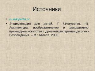 Источники ru.wikipedia.or Энциклопедия для детей. Т 7.Искусство. Ч1. Архитект