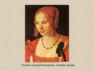 Портрет молодой венецианки. Альбрехт Дюрер.