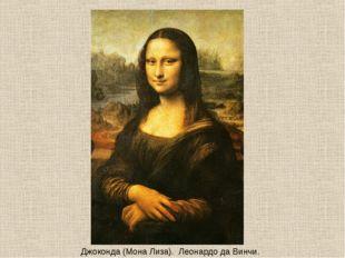 Джоконда (Мона Лиза). Леонардо да Винчи.