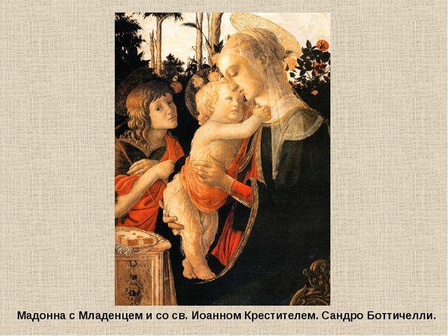 Мадонна с Младенцем и со св. Иоанном Крестителем. Сандро Боттичелли.