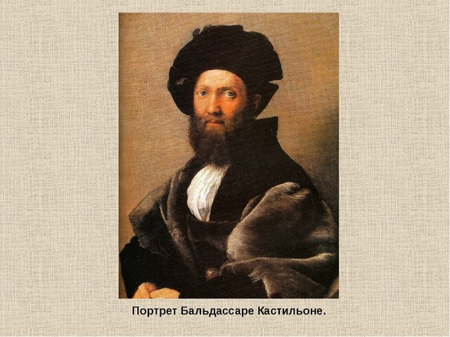 Портрет Бальдассаре Кастильоне.