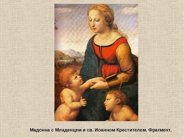 Мадонна с Младенцем и св. Иоанном Крестителем. Фрагмент.