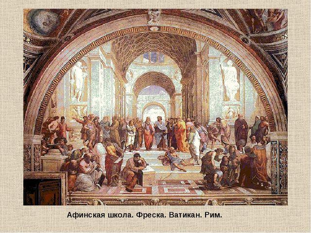 Афинская школа. Фреска. Ватикан. Рим.