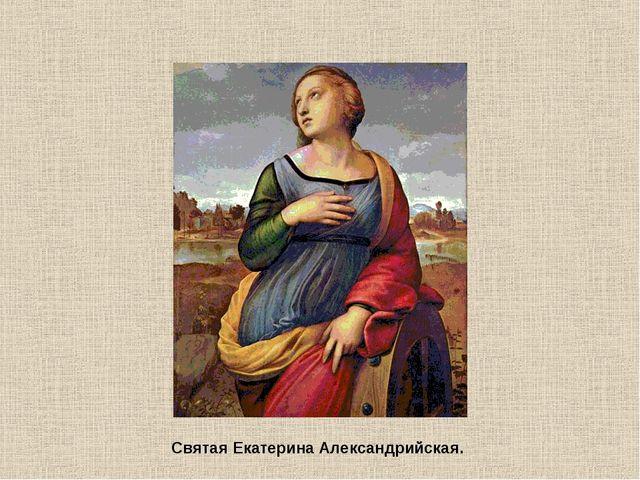 Святая Екатерина Александрийская.